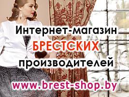 Интернет магазин белорусской женской